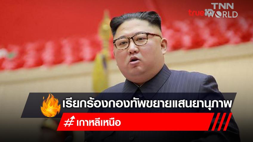 คิม จองอึน เรียกร้องกองทัพขยายแสนยานุภาพทางทหาร หลังสถานการณ์บนคาบสมุทรเกาหลีเปลี่ยนไป