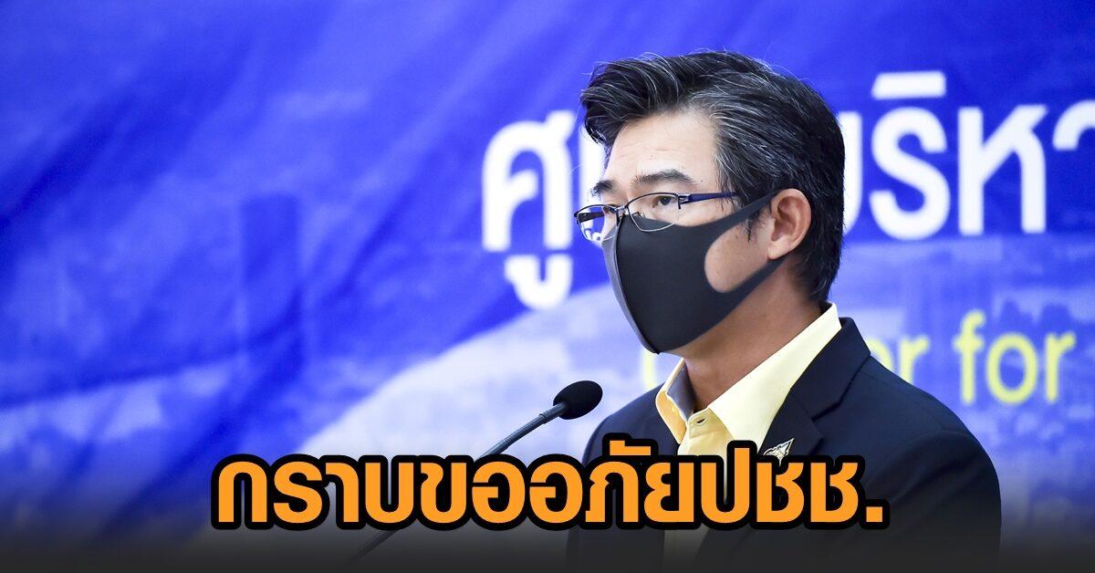 'บิ๊กตู่' ขอคนไทยรักกัน ฝ่าวิกฤตวัคซีนโควิด โฆษก ศบค.รับเกิดปัญหาจริง ขออภัย ปชช.