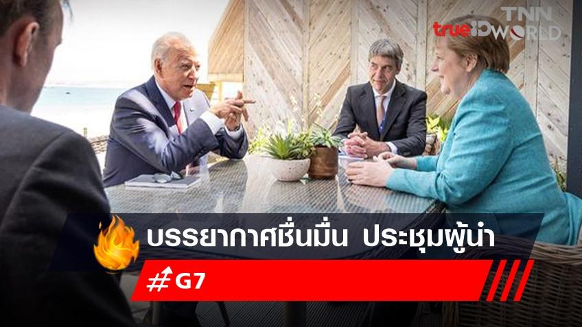 ชมภาพ! บรรยากาศชื่นมื่น ประชุมผู้นำ G7