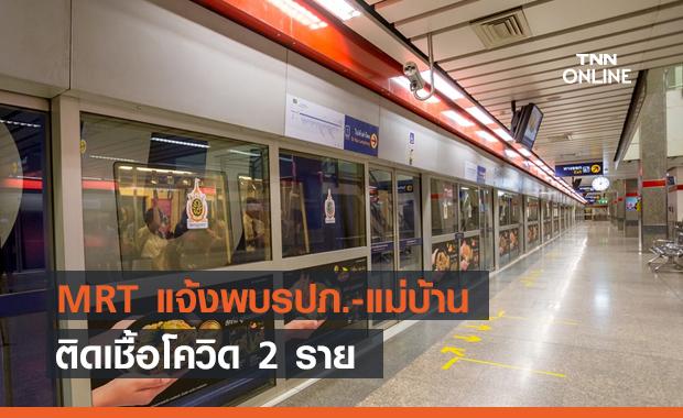รถไฟฟ้า MRT แจ้ง รปภ.-แม่บ้าน ประจำสถานี 2 ราย ติดเชื้อโควิด-19