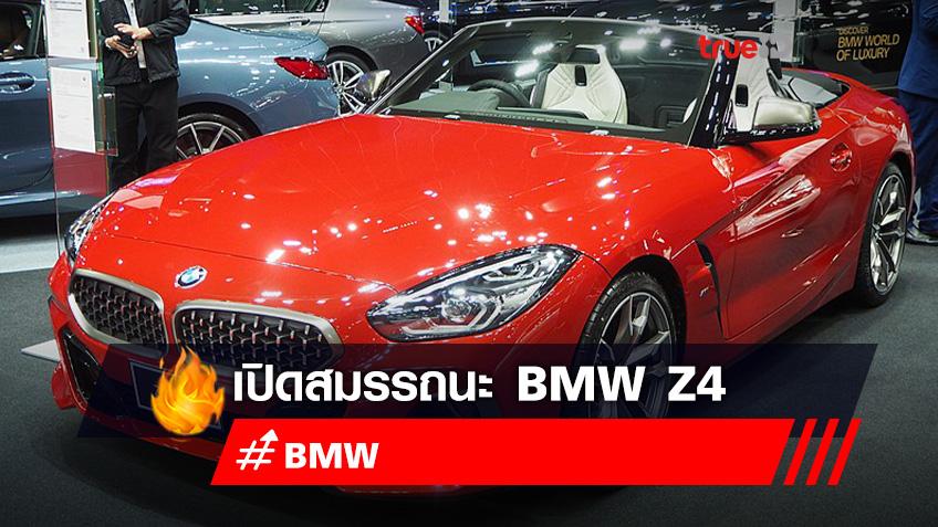 เปิดสมรรถนะ BMW Z4