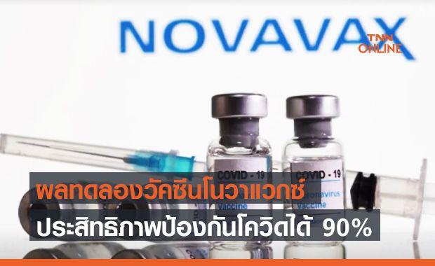 ผลทดลองพบวัคซีนโนวาแวกซ์ Novavax มีประสิทธิภาพป้องกันโควิดได้ 90%