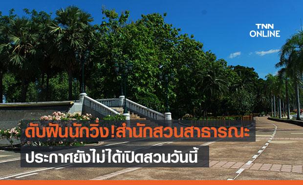 นักวิ่งรอเก้อ!สวนสาธารณะแจ้งข่าวยังไม่เปิดอย่าเพิ่งมา