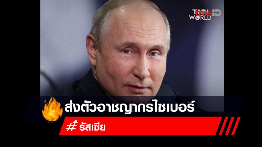 ประธานาธิบดีรัสเซีย จะยอมรับเงื่อนไขส่งตัวอาชญากรไซเบอร์ให้แก่สหรัฐฯ