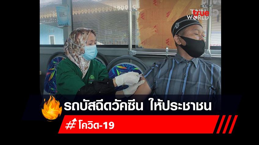 อินโดนีเซีย เพิ่มรถบัสฉีดวัคซีนป้องกันโควิด-19 ให้ประชาชน