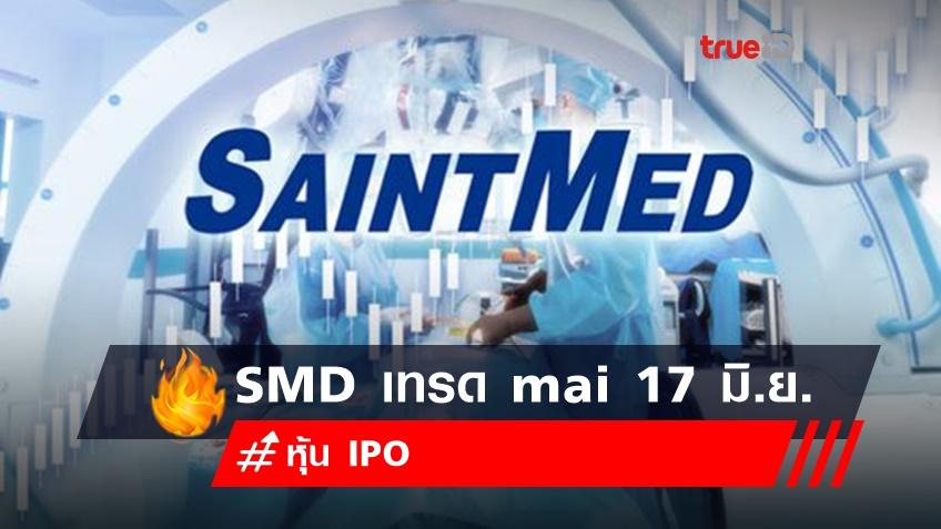 SMD พร้อมเทรด mai 17 มิ.ย. หลังนักลงทุนจองหุ้น IPO ล้นหลาม