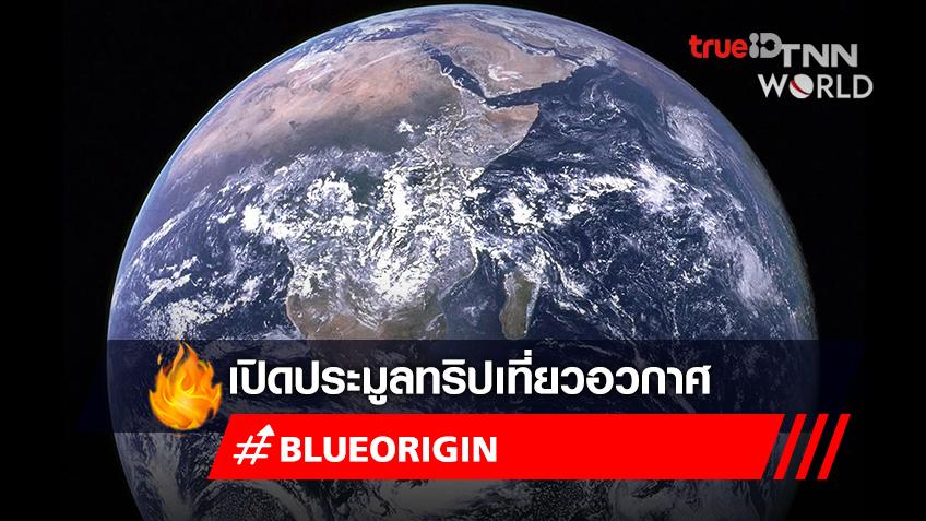 ทริปเที่ยวอวกาศ ผู้ชนะประมูล 870 ล้านบาท เริ่มเดินทาง 20 ก.ค.นี