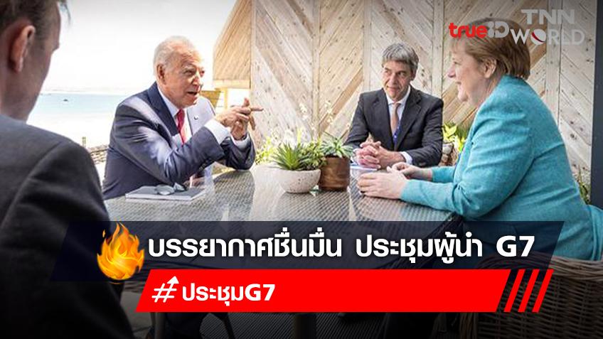 สรุปการประชุมสุดยอดผู้นำ G7