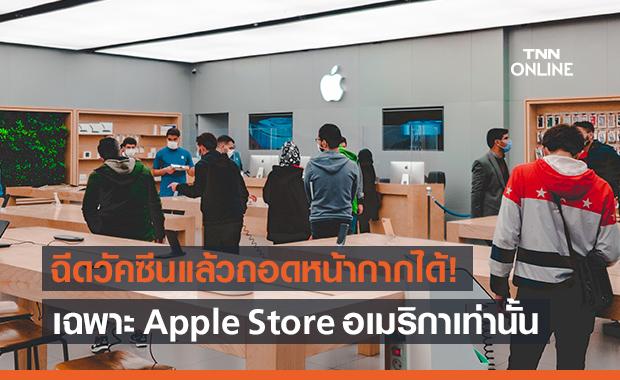 Apple Store อเมริกาเตรียมให้ถอดหน้ากากเข้าร้านได้ หากฉีดวัคซีนแล้ว!