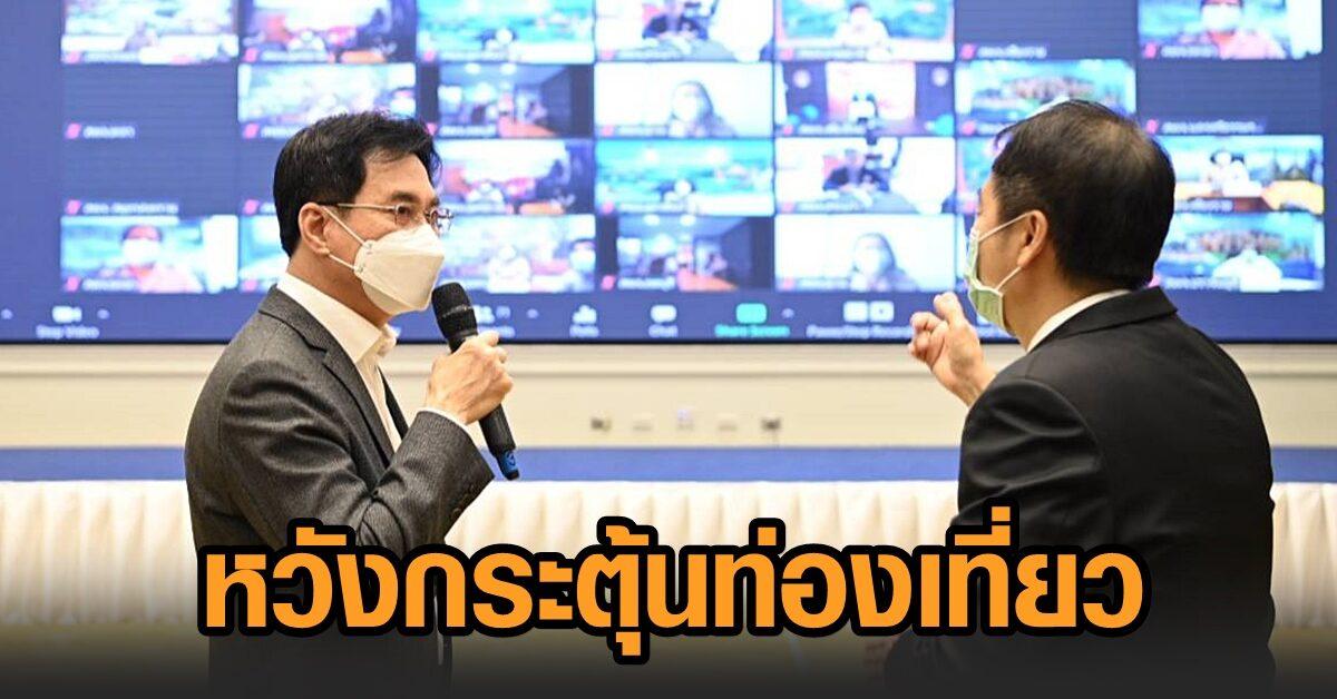 'จุรินทร์' ชง ศบค.ลดกักตัวเหลือ 7 วัน กระตุ้นต่างชาติเที่ยวไทย ชี้ช่วยร้านอาหารผ่านจับคู่กู้เงิน