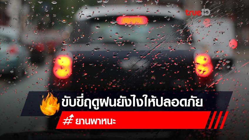 ขับขี่ยังไงให้ปลอดภัยในฤดูฝน