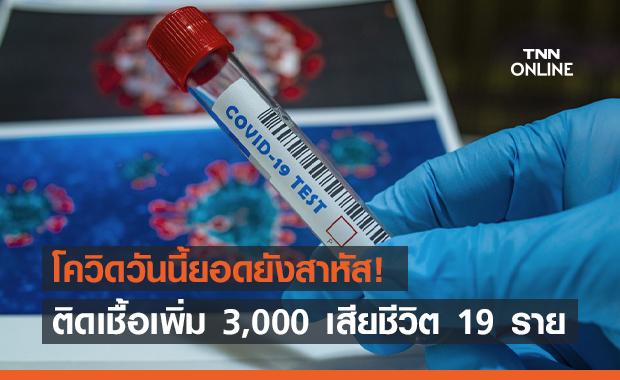 โควิดไทยยังสาหัส วันนี้ติดเชื้อเพิ่ม 3,000 เสียชีวิต 19 ราย