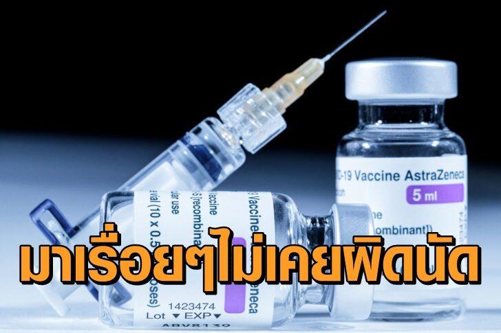 """""""อนุทิน"""" ยันวัคซีนแอสตร้าฯ มาเรื่อยๆ ตามนัด ผู้ส่งไม่เคยผิดสัญญา ยินดีเก็บตกกลุ่มหมอพร้อม"""