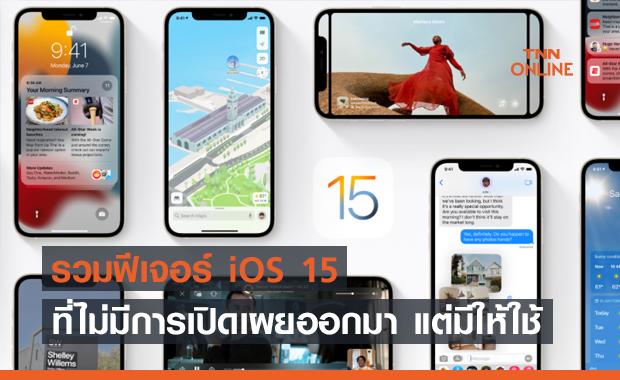 รวมฟีเจอร์ iOS 15 ที่ไม่มีการเปิดเผยออกมา แต่มีให้ใช้จริง !!