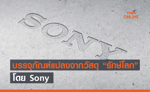 Sony เปิดตัวโปรเจคบรรจุภัณฑ์แปลงจากวัสดุรักษ์โลก จะเป็นบริษัทสีเขียวภายในปี 2050 !!