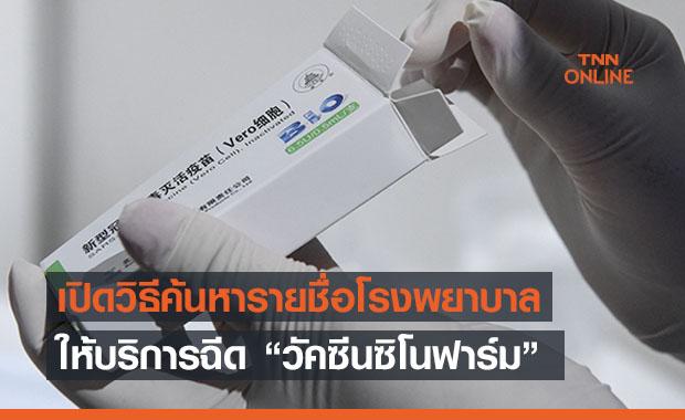 เปิดวิธีค้นหารายชื่อโรงพยาบาลให้บริการฉีด 'วัคซีนซิโนฟาร์ม' ง่ายๆแค่คลิกเดียว