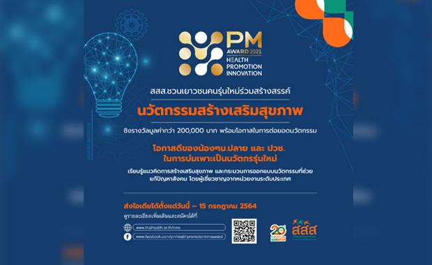 """สสส. ชวนส่งไอเดีย """"นวัตกรรมสร้างเสริมสุขภาพ"""" ชิงรางวัลเกียรติยศ PM Award 2021"""