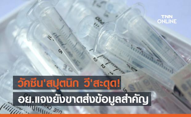 วัคซีนโควิด 'สปุตนิก วี' สะดุด! อย.แจงยังขาดส่งข้อมูลสำคัญ