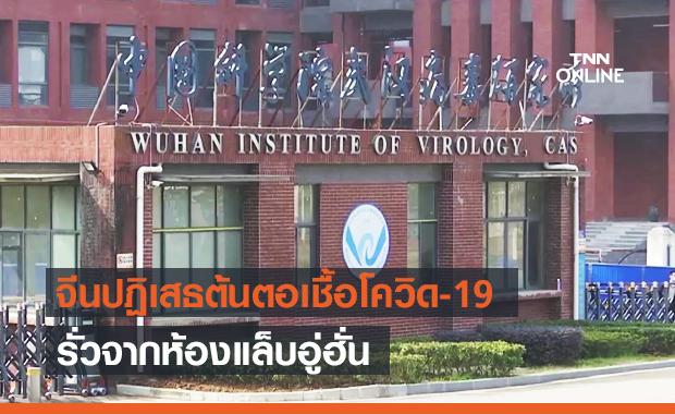 นักวิทยาศาสตร์จีนปฏิเสธ ต้นตอเชื้อไวรัสโควิด-19 รั่วจากห้องแล็บอู่ฮั่น