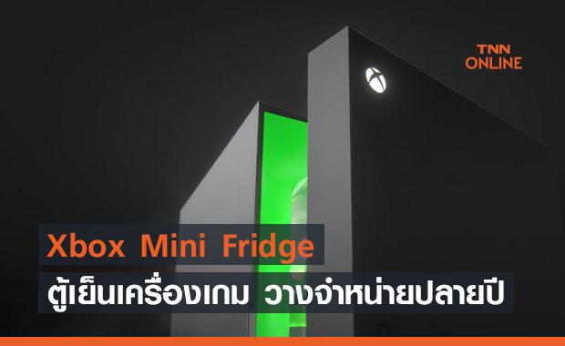 Xbox Mini Fridge ตู้เย็นเครื่องเกม วางจำหน่ายปลายปีนี้ !!