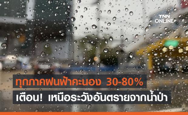 สภาพอากาศ โดย กรมอุตุนิยมวิทยา ประจำวันที่ 15 มิ.ย.2564