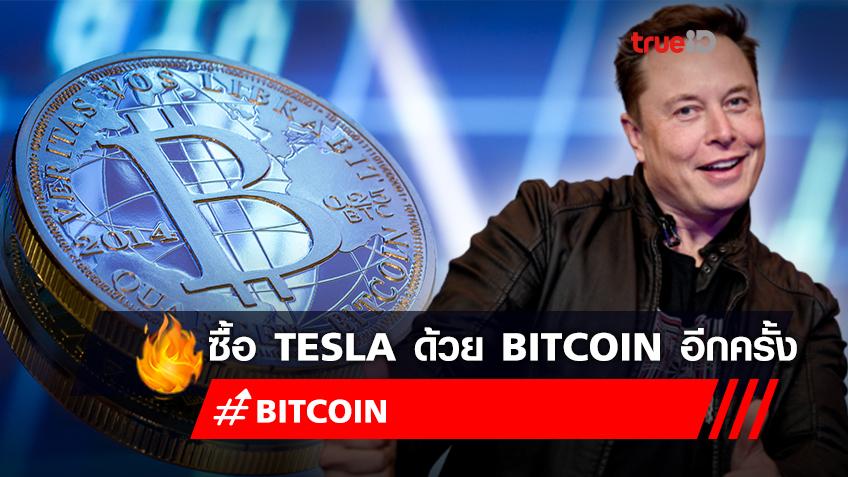 อีลอน มัสก์ กลับลำ อาจใช้ Bitcoin ซื้อรถ Tesla  ได้