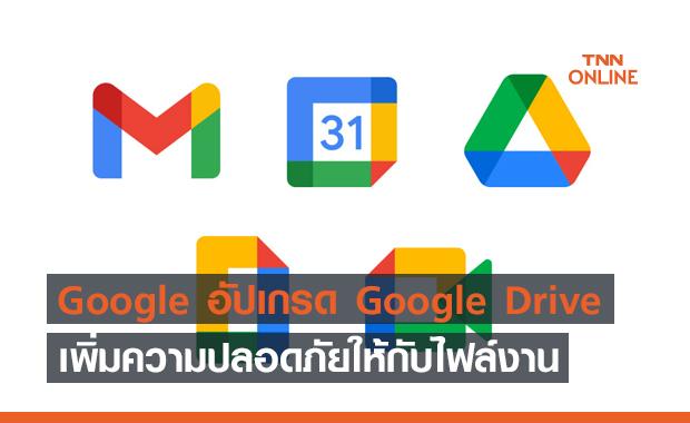 Google อัปเกรด Google Drive เพิ่มความปลอดภัยให้กับไฟล์งานทั้งหมด