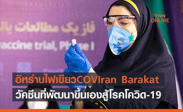 อิหร่านก็มา! ไฟเขียว 'วัคซีนซีโอวี-อิหร่าน บาเรกัต' ที่พัฒนาเองใช้ในประเทศ