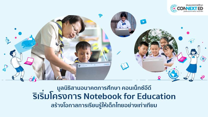 """สร้างโอกาสการเรียนรู้อย่างเท่าเทียมผ่าน """"โครงการ Notebook for Education"""""""