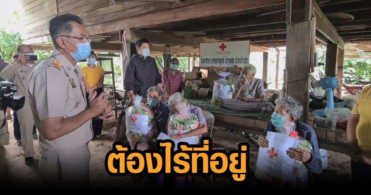 4 หญิงชรา ร่ำไห้ไร้ที่อยู่ วอนเจ้าหนี้ขายบ้านคืน หลังหลานใช้ค้ำเงินกู้ นอภ.กลั้นน้ำตาไม่อยู่เร่งช่วยเหลือ