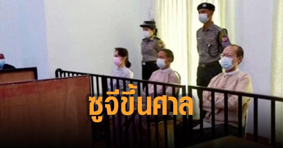 ซูจี ขึ้นศาล รบ.ทหารเมียนมา ข้อหาปลุกปั่น เสี่ยงคุก 10 ปี ทนายเผยมีรอยยิ้ม