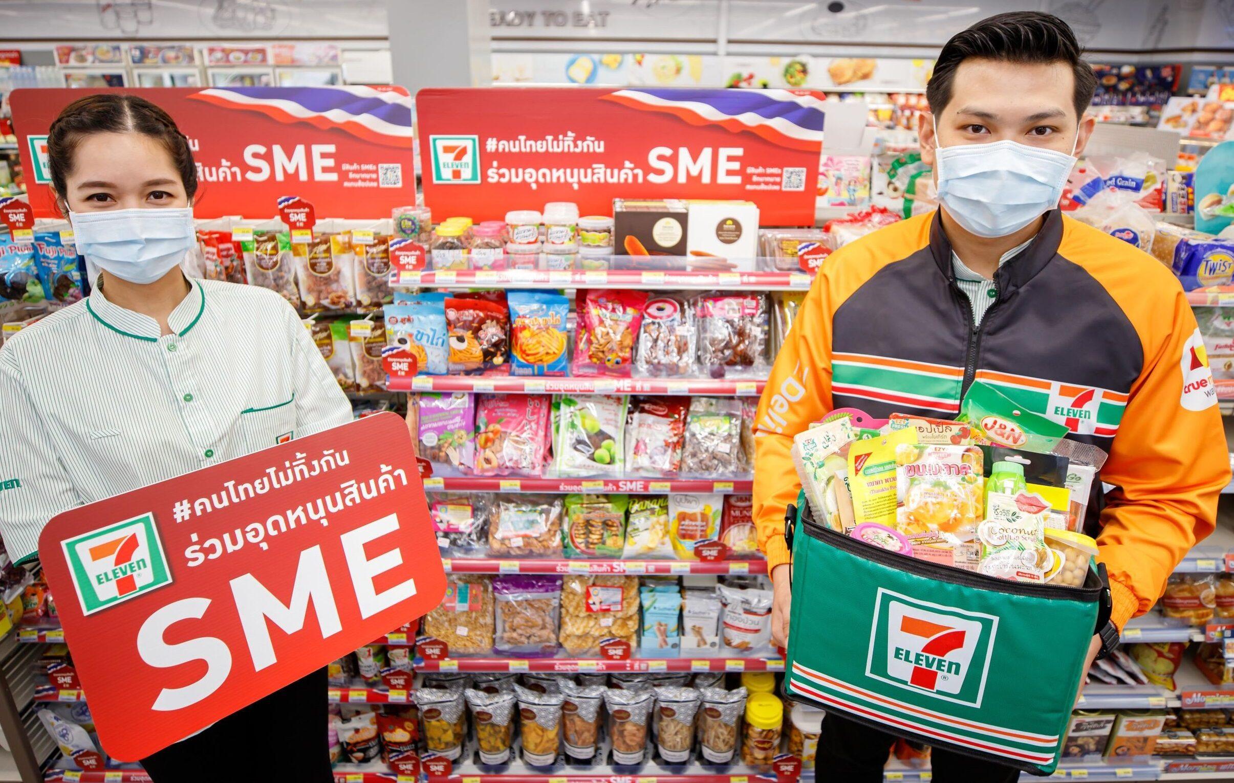 """""""ซีพีออลล์"""" เปิดตัว """"SME Shelf"""" ในร้าน 7-11 เพิ่มโอกาส SME สร้างรายได้ฝ่าโควิด"""