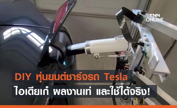 เจ้าของเทสล่าเจ๋ง! DIY หุ่นยนต์ชาร์จรถไฟฟ้าด้วยตัวเอง