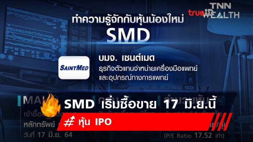 เตรียมต้อนรับ บมจ. เซนต์เมด (SMD) เริ่มซื้อขายในตลาดหลักทรัพย์ เอ็ม เอ ไอ พรุ่งนี้