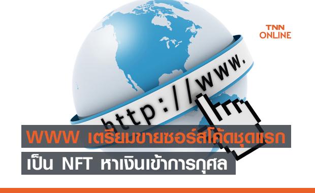 WWW เตรียมขายซอร์สโค้ดชุดแรกเป็น NFT หาเงินเข้าการกุศล !!