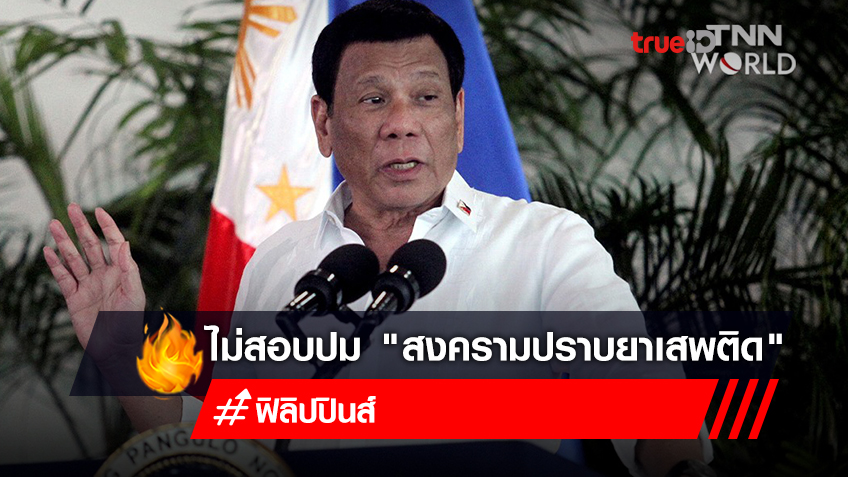 """ฟิลิปปินส์ไม่ร่วมกับศาล ICC สอบปม """"สงครามปราบยาเสพติด"""" ที่ทำให้ปชช.ตายกว่า 6 พันคน"""