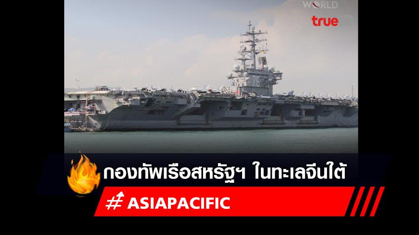 USS Ronald Reagan เข้ามาปฏิบัติภารกิจในทะเลจีนใต้แล้ว