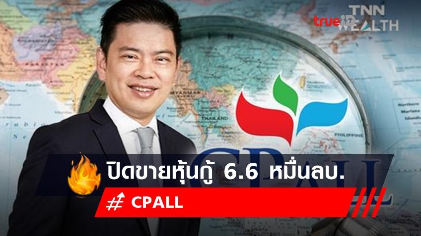 CPALL ปิดขายหุ้นกู้ 6.6 หมื่นลบ.