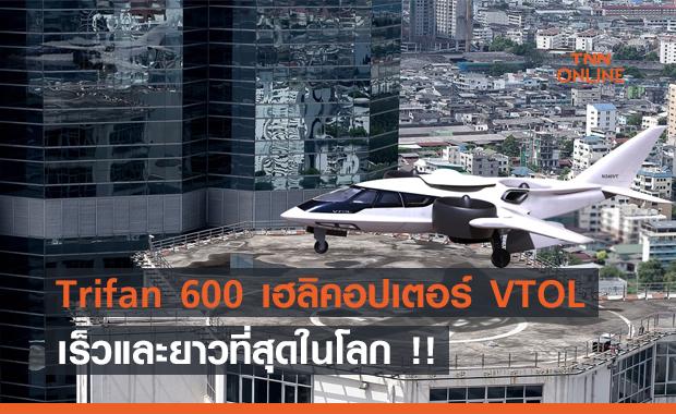 Trifan 600 เฮลิคอปเตอร์ VTOL ที่เร็วและยาวที่สุดในโลก !!