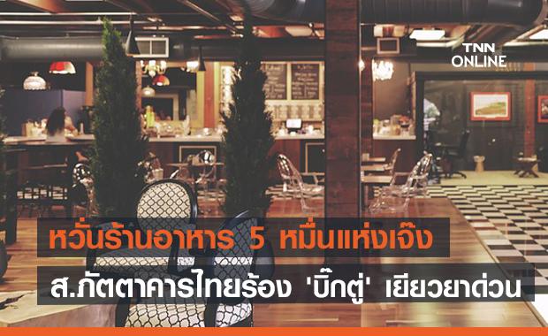 หวั่นร้านอาหาร 5 หมื่นแห่งเจ๊ง ! สมาคมภัตตาคารไทยร้อง 'บิ๊กตู่' เยียวยาด่วน