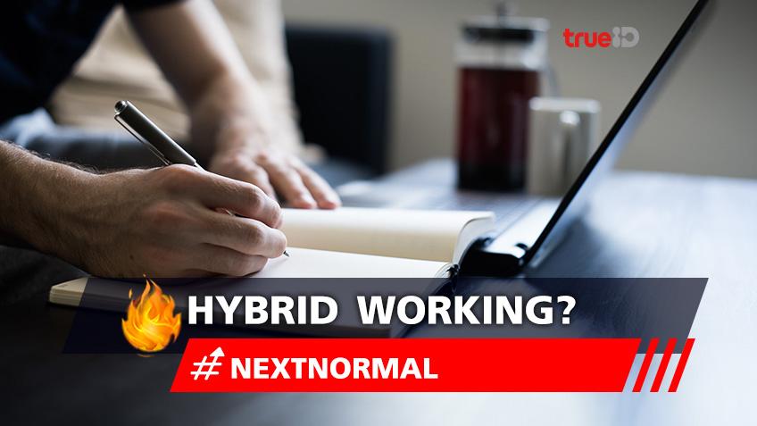 Hybrid Working คือมาตรฐานการทำงานแบบใหม่ ในยุค Next Normal หรือไม่?