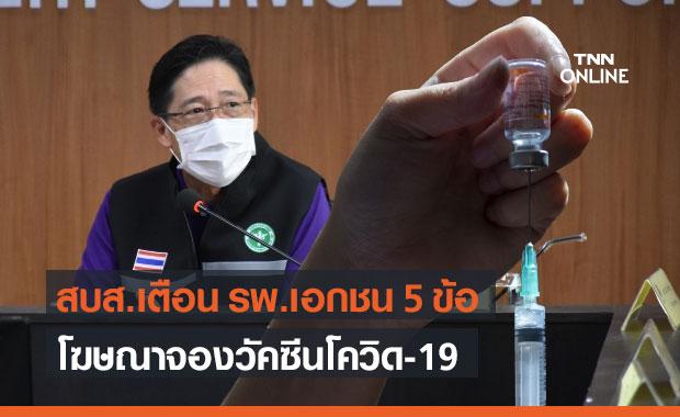 สบส.เตือน รพ.เอกชน 5 ข้อ กรณีโฆษณารับจองฉีดวัคซีนโควิด-19