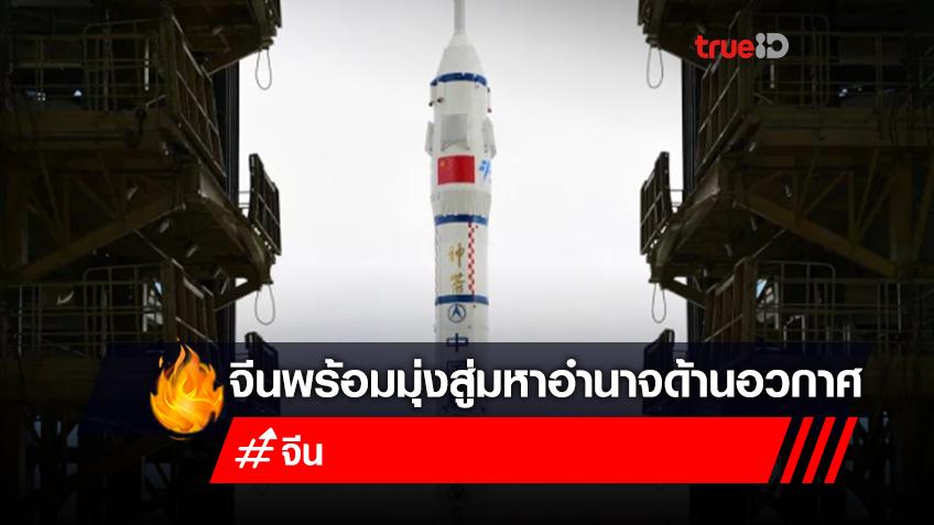 """จีนเตรียมปล่อยยานอวกาศ """"เสินโจว12"""" ไปสถานีอวกาศแห่งใหม่ มุ่งสู่มหาอำนาจด้านอวกาศ"""