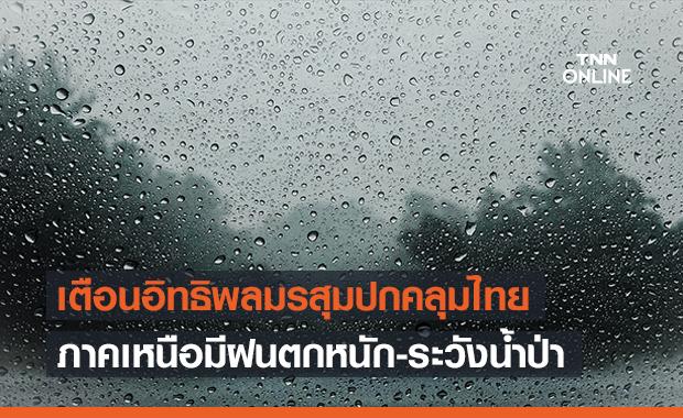 สภาพอากาศ โดย กรมอุตุนิยมวิทยา ประจำวันที่ 16 มิ.ย. 2564