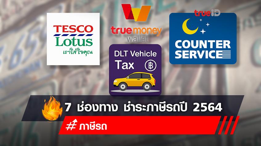7 ช่องทาง ชำระภาษีรถปี 2564