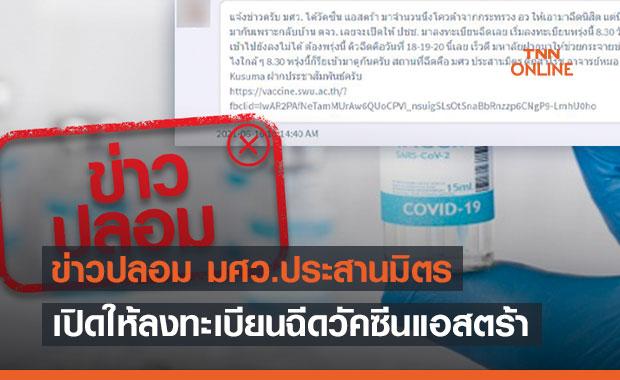ข่าวปลอม อย่าแชร์! มศว ประสานมิตร เปิดให้ประชาชน ลงทะเบียนฉีดวัคซีนแอสตร้า
