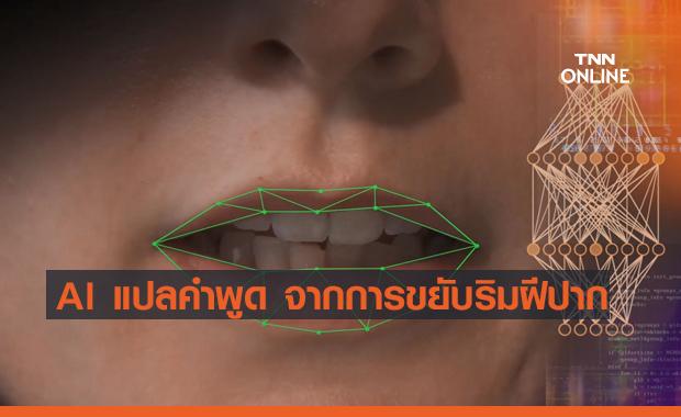 Liopa พัฒนา AI เพื่อการแพทย์ แปลคำพูดจากริมฝีปากโดยไม่ต้องออกเสียง