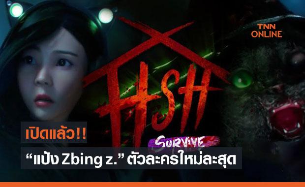 'แป้ง Zbing z.' ตัวละครใหม่ล่าสุดในเกม Home Sweet Home : Survive