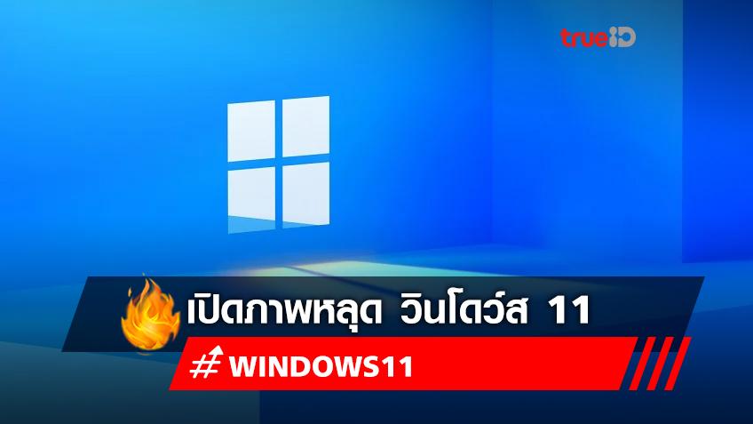 เปิดภาพหลุด Windows 11 เปลี่ยนหน้าตา UI ใหม่ สะอาดน่าใช้คล้าย แมคโอเอส (macOS)
