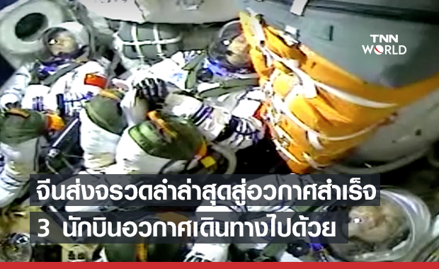 จีนสุดเจ๋ง! ส่ง 3 นักบินสร้างสถานีอวกาศใหม่แล้ว